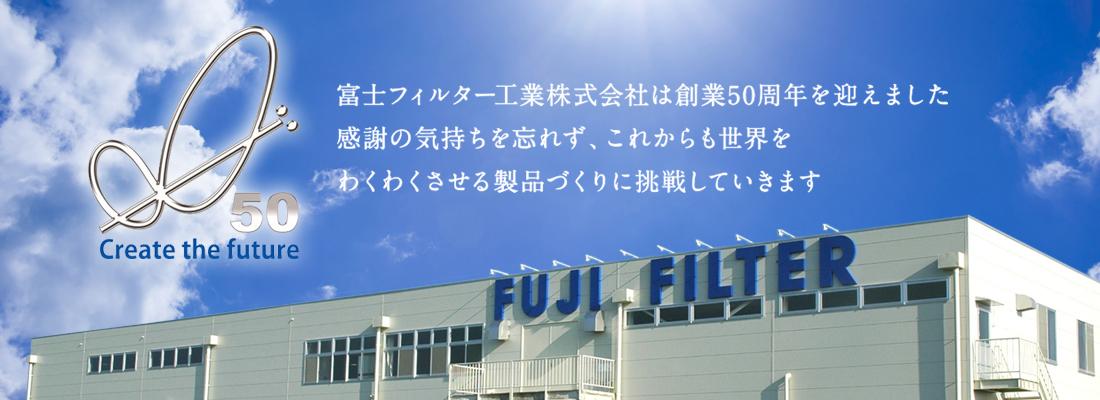 富士フィルター