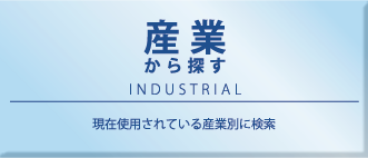 産業から探す